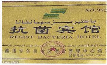 Resist Bacteria Hotel